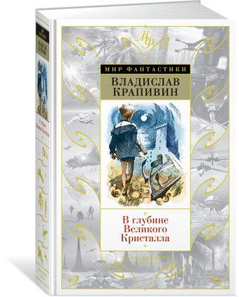 В глубине Великого Кристалла Крапивин В.