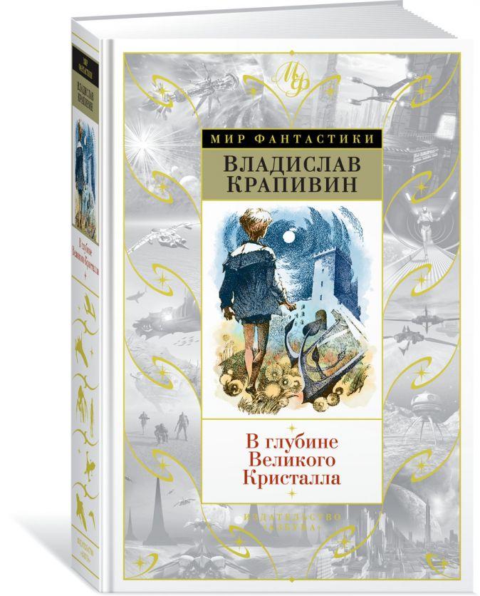 Крапивин В. - В глубине Великого Кристалла обложка книги