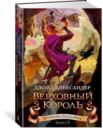 Александер Л. - Хроники Придайна. Книга 5. Верховный король обложка книги