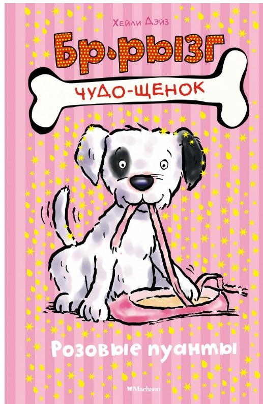 Дэйз Х. Розовые пуанты пуанты capezio 199