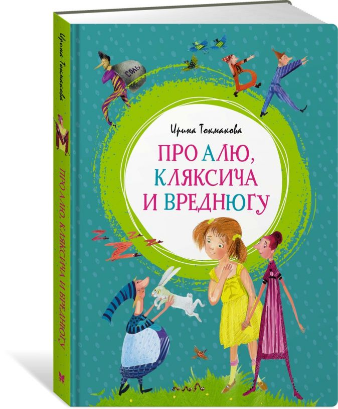 Токмакова И. - Про Алю, Кляксича и Вреднюгу обложка книги