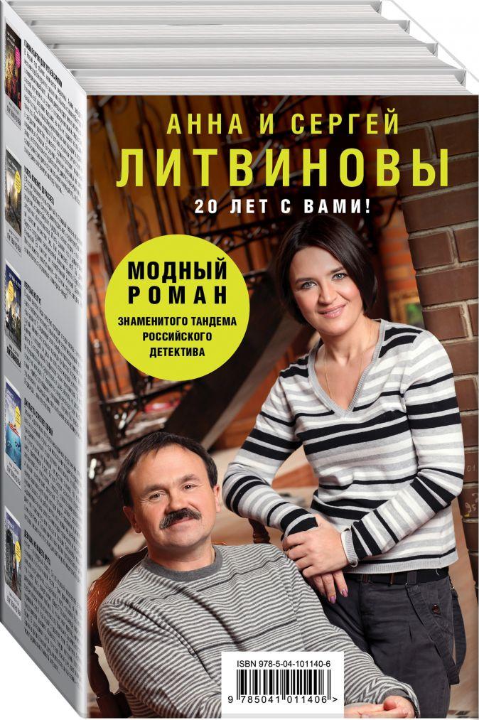 Литвинов С.В., Литвинова А.В. - Модный роман обложка книги