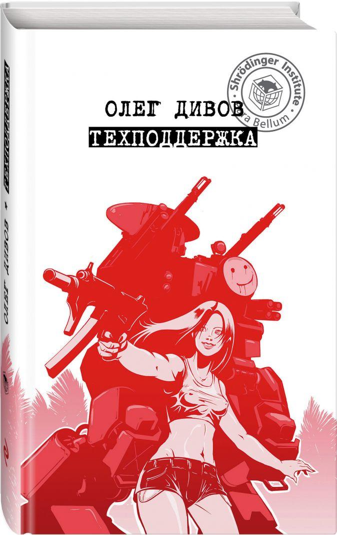 Олег Дивов - Техподдержка обложка книги