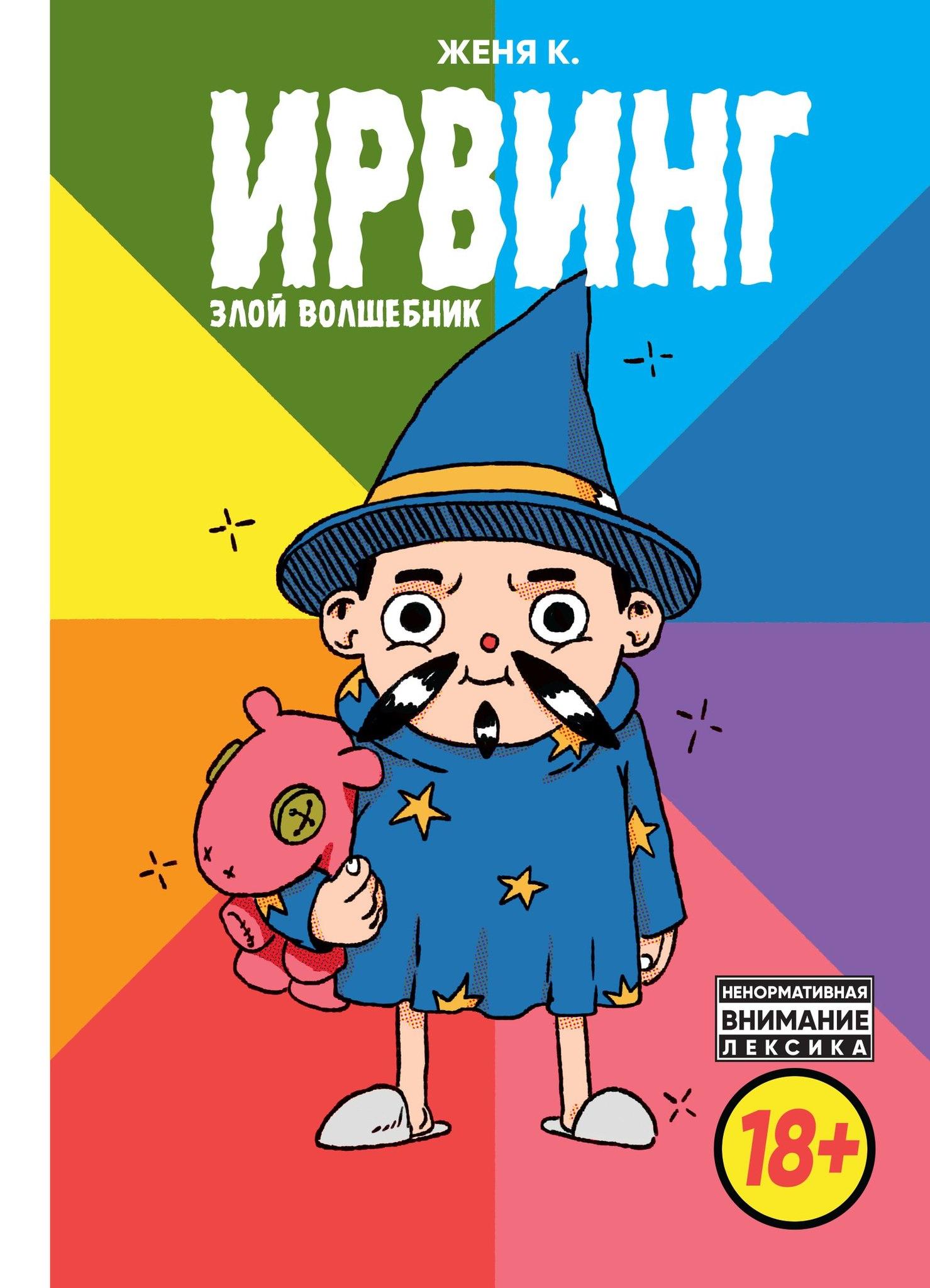 Женя Киямов Ирвинг, злой волшебник