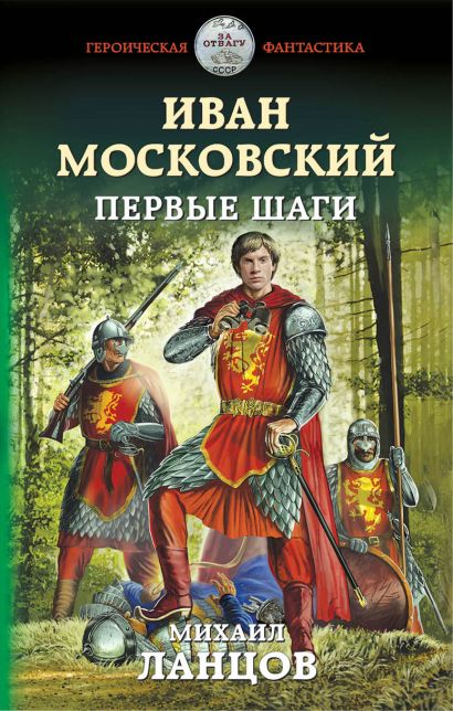 Иван Московский. Первые шаги - фото 1