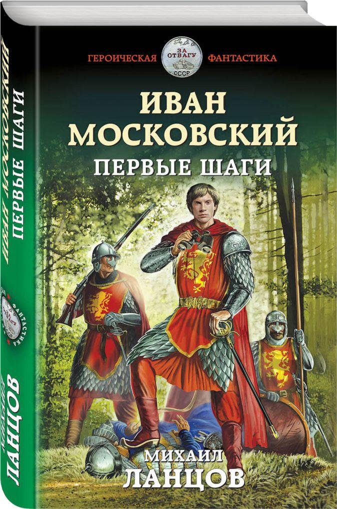 Михаил Ланцов - Иван Московский. Первые шаги обложка книги