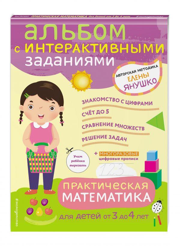 Янушко Елена Альбиновна 3+ Практическая математика. Игры и задания для детей от 3 до 4 лет янушко елена альбиновна сравни по величине многоразовая тетрадь