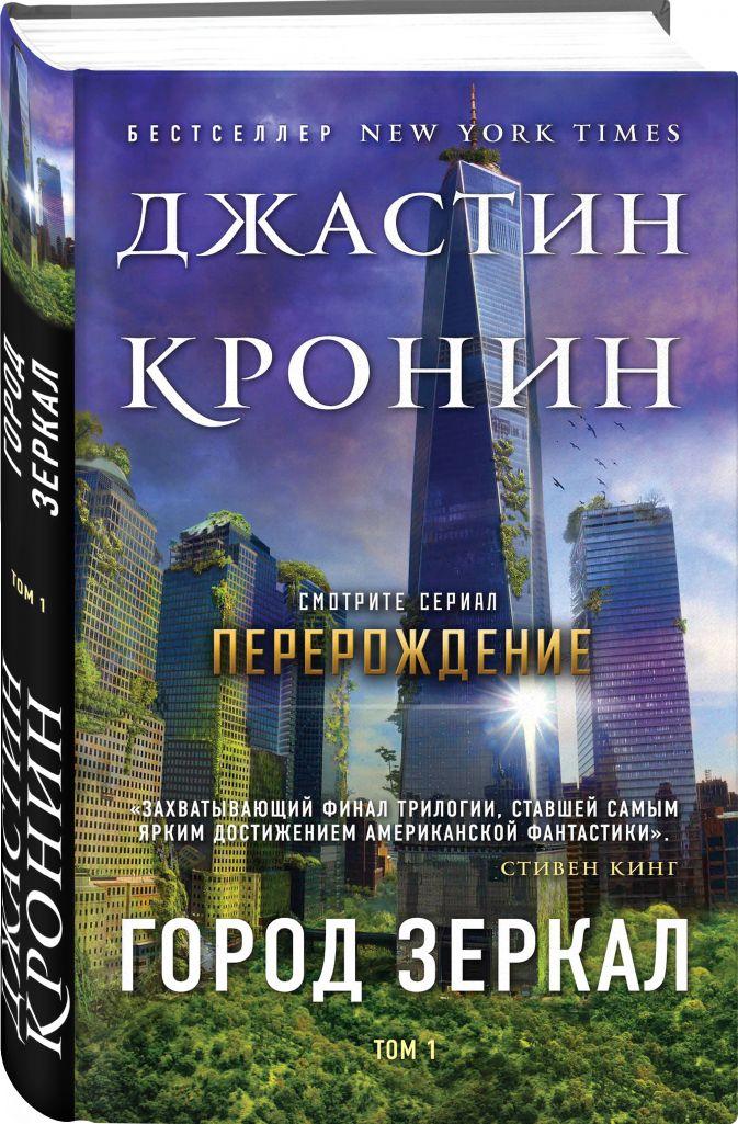 Джастин Кронин - Город зеркал. Том 1 обложка книги