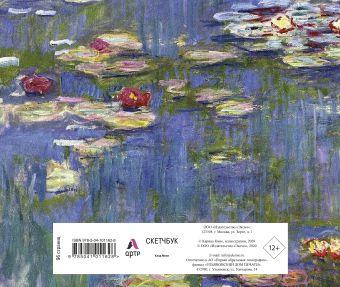 Скетчбук. Клод Моне (твёрдый переплёт, 96 стр., 240х200 мм)
