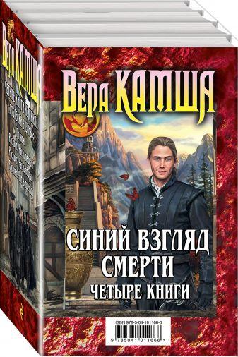 Вера Камша - Синий взгляд смерти. 4 книги: Полночь + Рассвет обложка книги