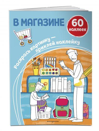 В магазине (+ наклейки) - фото 1