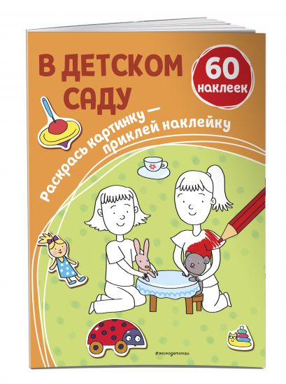 В детском саду (+ наклейки) - фото 1