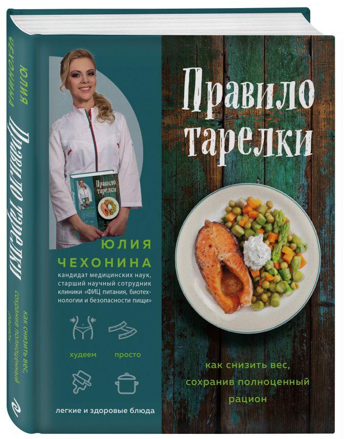 Правило тарелки. Как снизить вес, сохранив полноценный рацион Юлия Чехонина