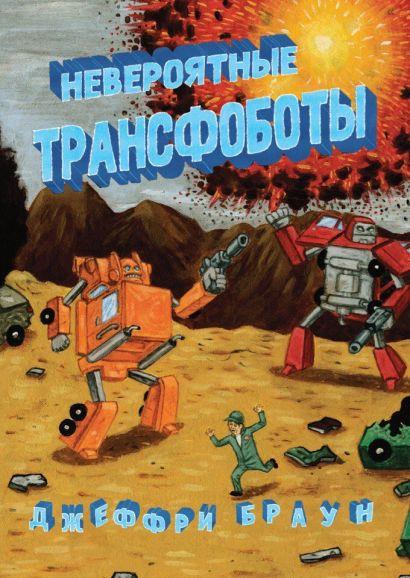 Невероятные трансфоботы - фото 1