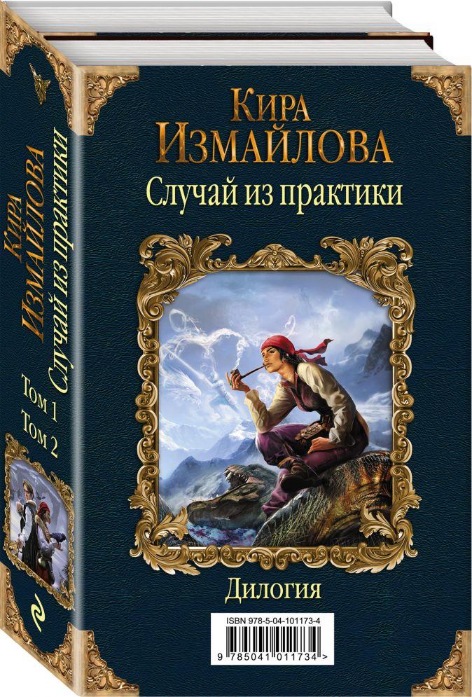 Кира Измайлова - Случай из практики. Дилогия обложка книги
