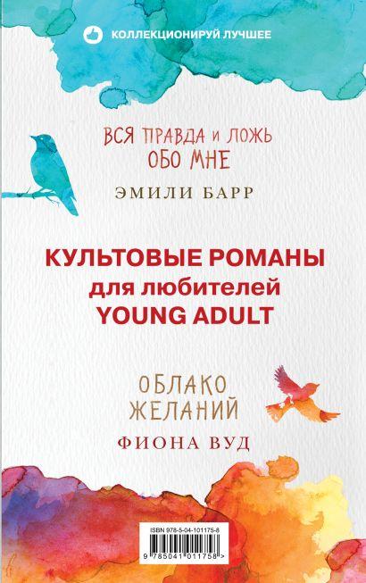 Культовые романы для любителей Young Adult (комплект из 2 книг) - фото 1