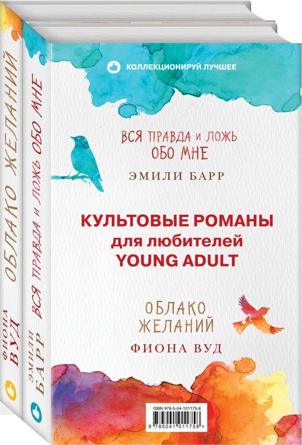 Культовые романы для любителей Young Adult (комплект из 2 книг)