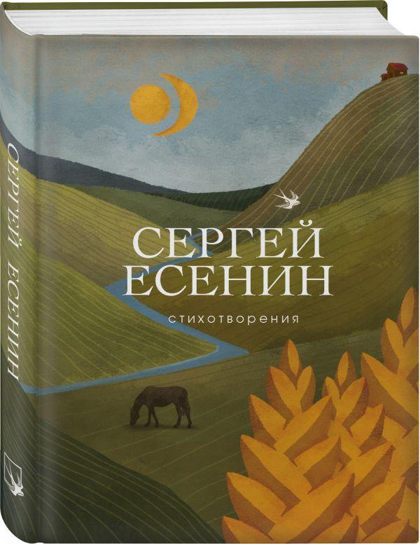 Есенин Сергей Александрович Стихотворения есенин сергей александрович избранное