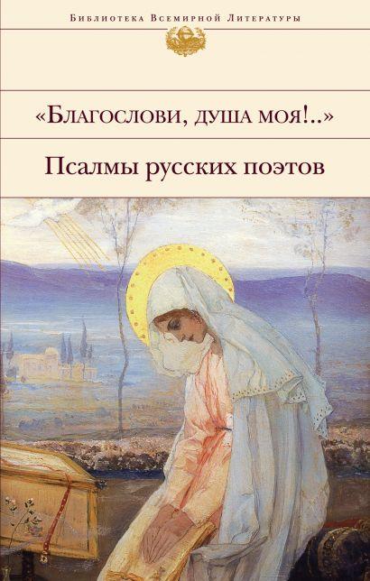 """""""Благослови, душа моя!.."""" Псалмы русских поэтов - фото 1"""