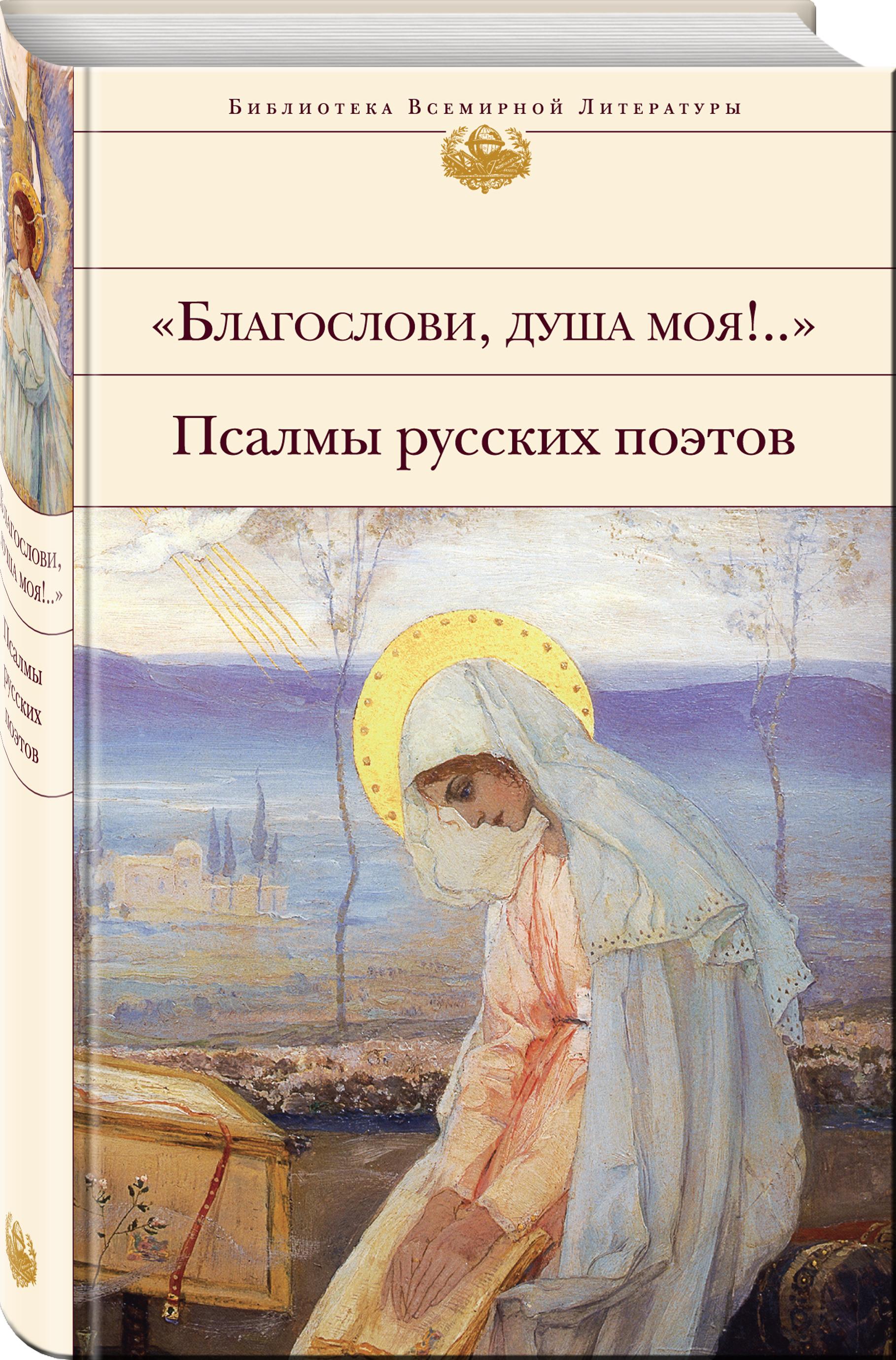 Бальмонт К., Бунин И., Грибоедов А. и др. Благослови, душа моя!.. Псалмы русских поэтов