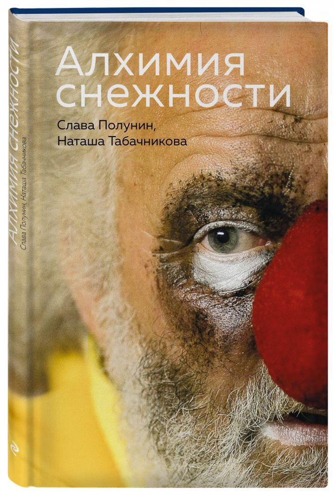 Алхимия снежности Слава Полунин, Наташа Табачникова