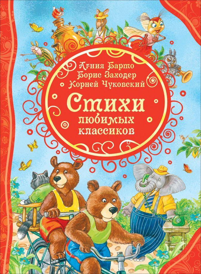 Стихи любимых классиков (ВЛС) Чуковский К. И., Барто А. Л., Заходер Б.