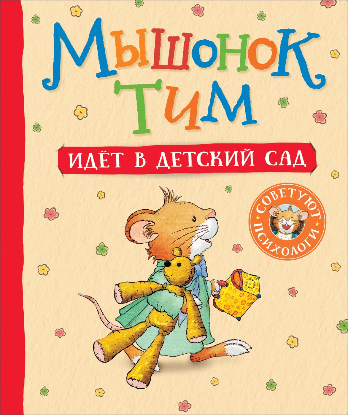 Казалис А. Мышонок Тим идет в детский сад ирина токмакова людмилка и тим в сказочном саду