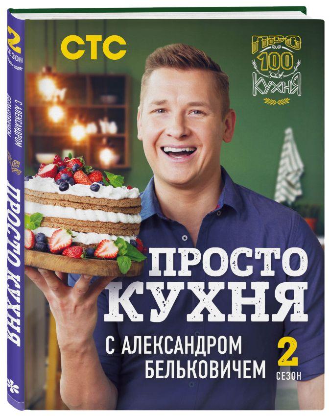 ПроСТО кухня с Александром Бельковичем. Второй сезон Александр Белькович