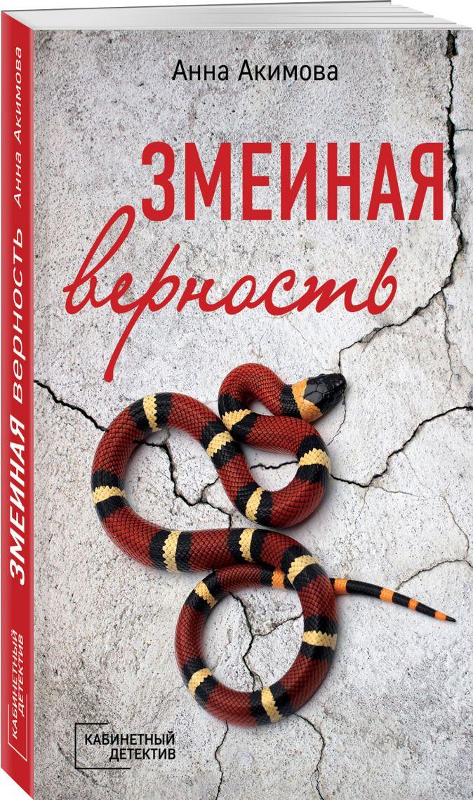 Змеиная верность Анна Акимова