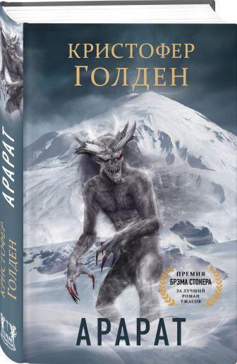 Кристофер Голден - Арарат обложка книги