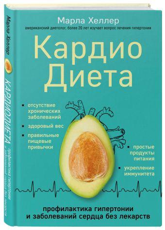 Кардиодиета. Профилактика гипертонии и заболеваний сердца без лекарств