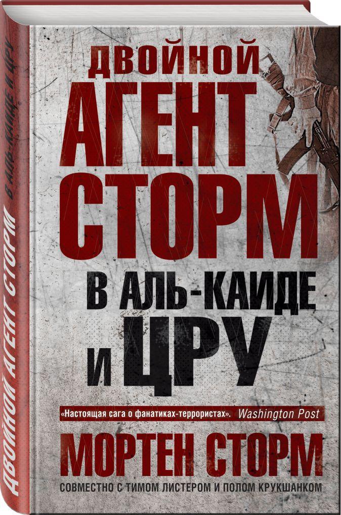 Мортен Сторм, Пауль Крукшанк, Тим Листер - Двойной агент Сторм в Аль-Каиде и ЦРУ обложка книги