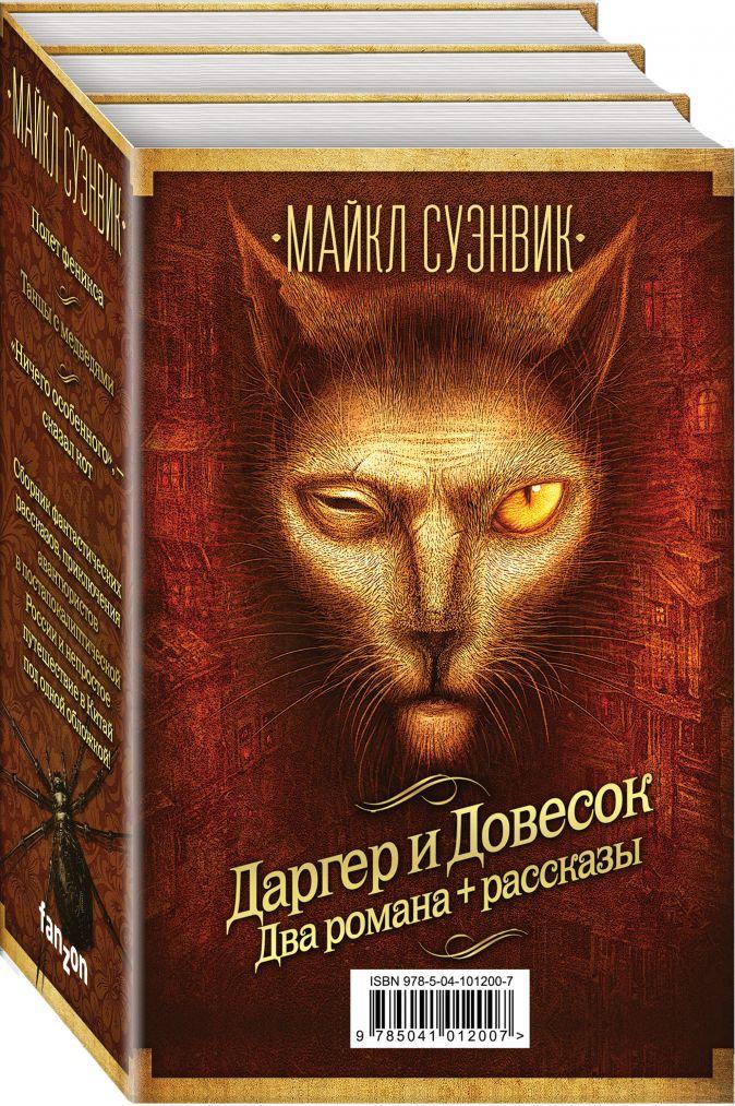 Майкл Суэнвик - Майкл Суэнвик: Даргер и Довесок + сборник рассказов обложка книги