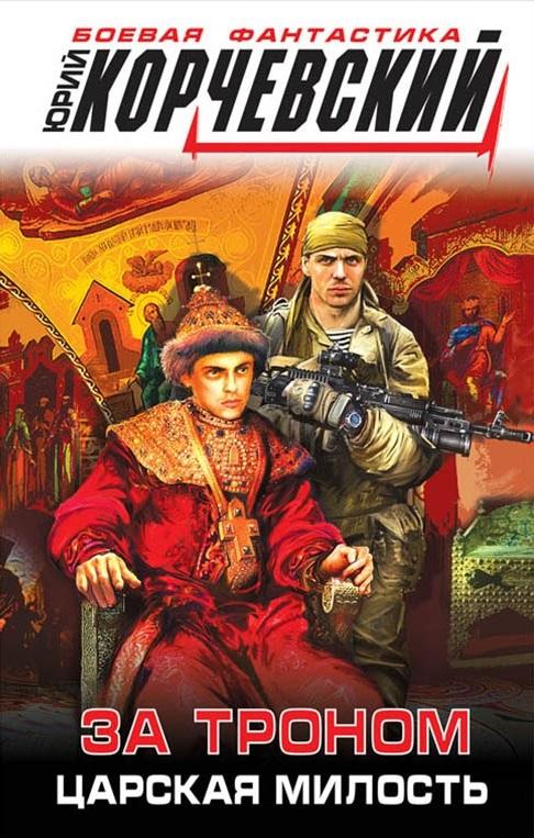 Корчевский Ю.Г. За троном. Царская милость за троном царская милость