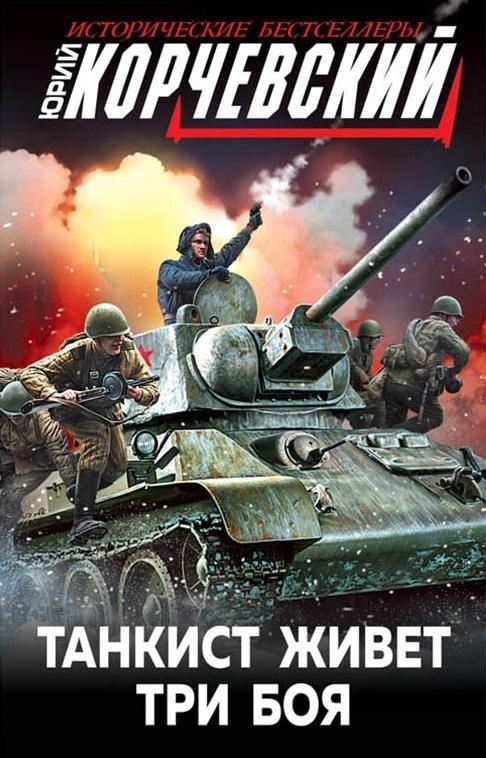 Танкист живет три боя Корчевский Ю.Г.