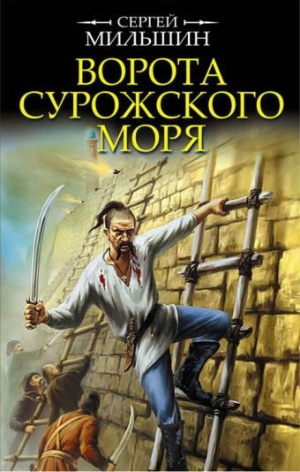 Ворота Сурожского моря Мильшин С.