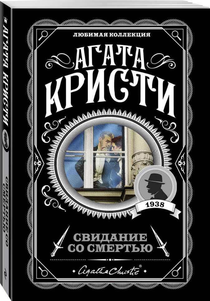 Агата Кристи - Свидание со смертью обложка книги