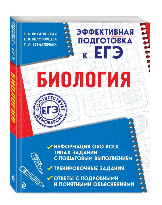 Биология Т. В. Никитинская, Е. В. Белогорцева, Т. Л. Безматерных