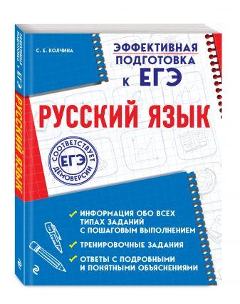 С. Е. Колчина - Русский язык обложка книги