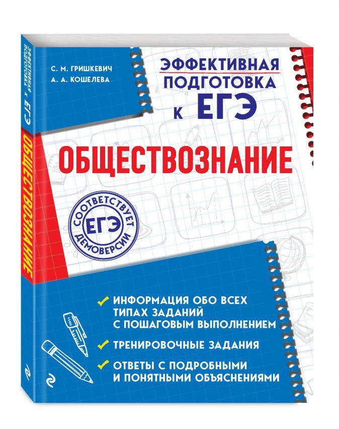 Обществознание С. М. Гришкевич, А. А. Кошелева