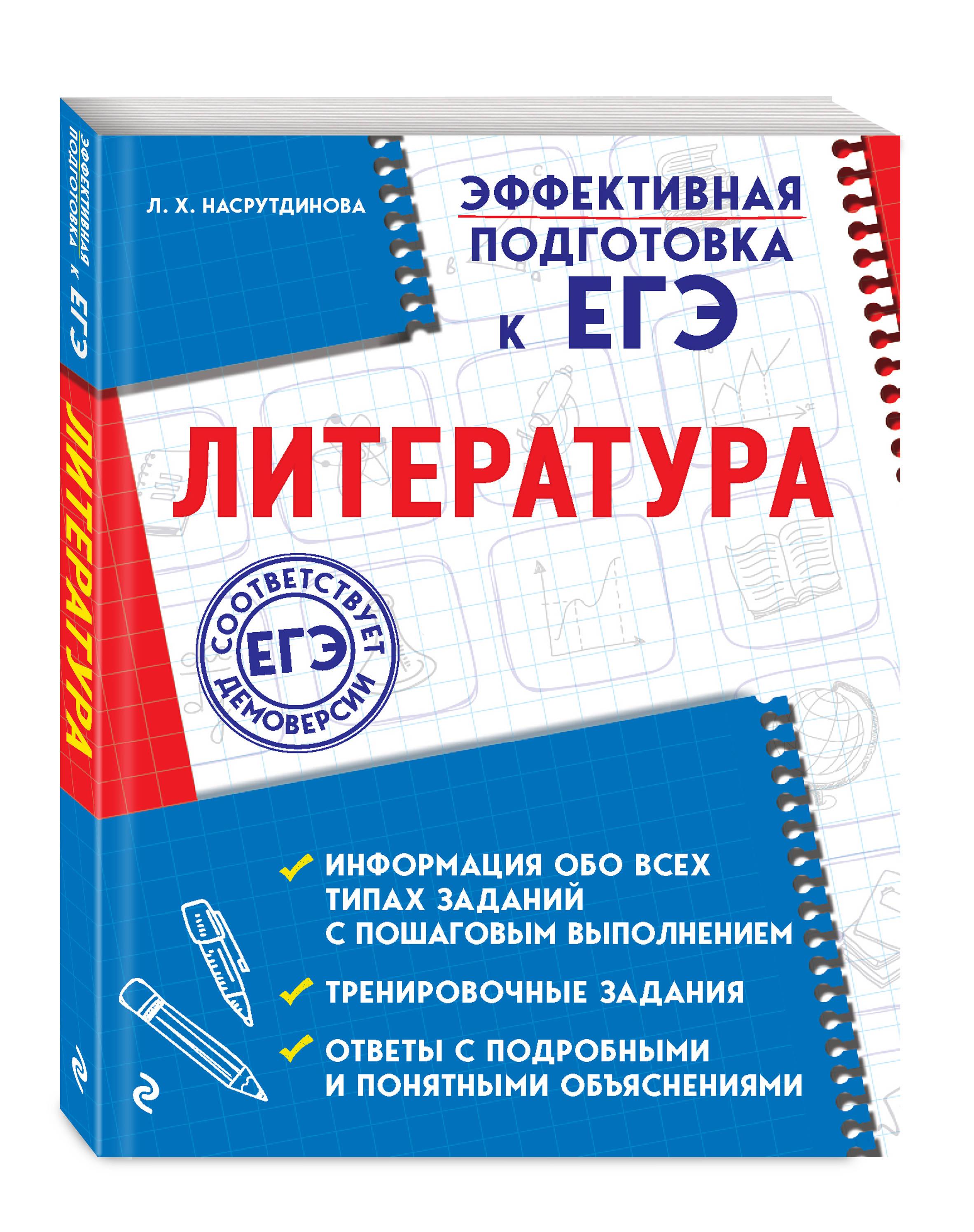 купить Л. Х. Насрутдинова Литература онлайн