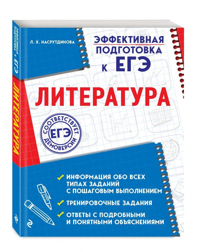 Л. Х. Насрутдинова - Литература обложка книги