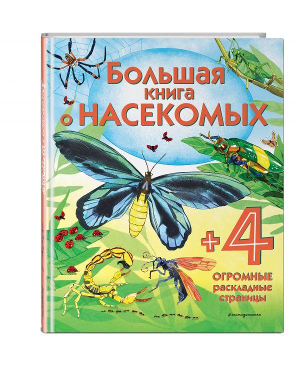 Боун Эмили Большая книга о насекомых