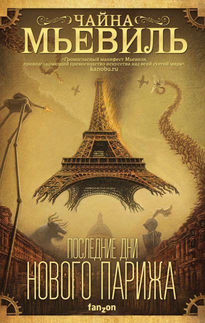 Последние дни Нового Парижа - фото 1