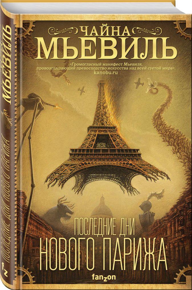 Чайна Мьевиль - Последние дни Нового Парижа обложка книги