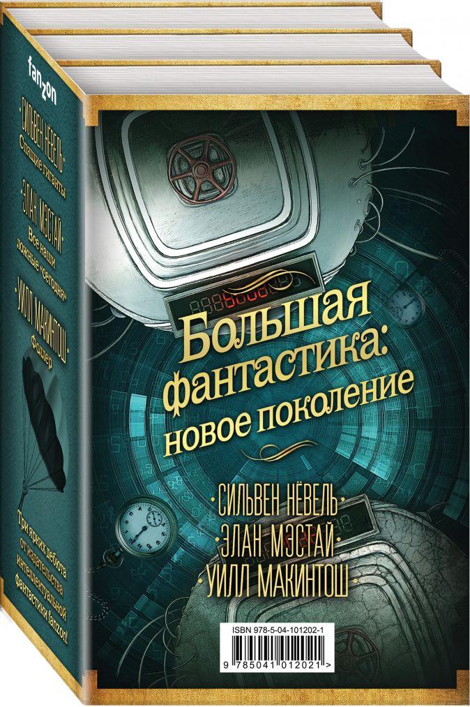 Нёвель С., Мэстай Э., Макинтош У. - Большая фантастика: новое поколение обложка книги