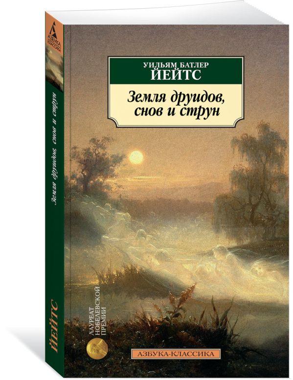 Йейтс У.Б. Земля друидов, снов и струн уильям батлер йейтс чистилище