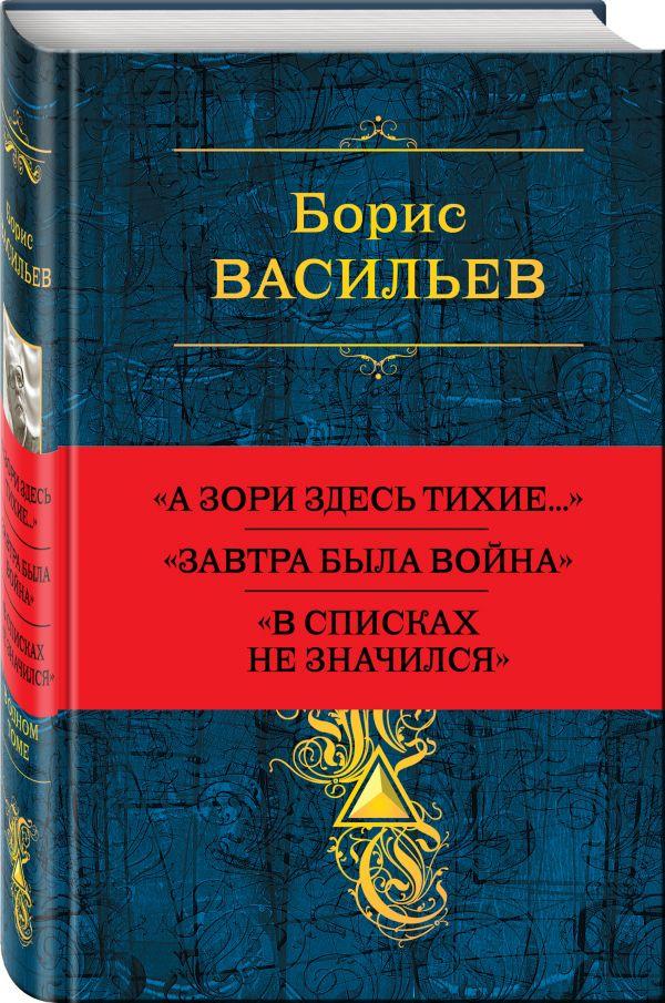 интересно Собрание повестей и рассказов в одном томе книга