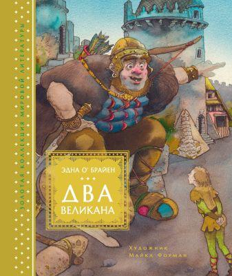 О'Брайен Э. - Два великана. Сказки изумрудного острова (иллюстр. М. Формана) обложка книги
