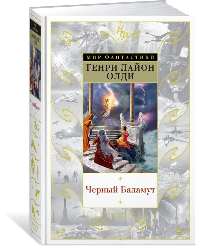 Олди Г.Л. - Черный Баламут обложка книги